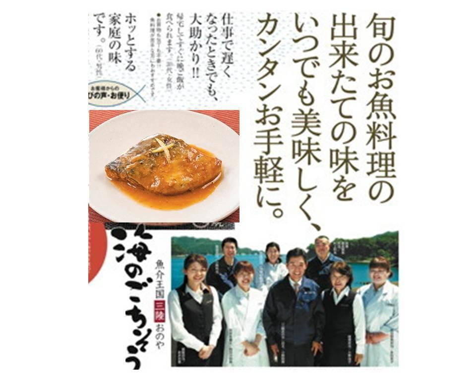 冷凍三陸産熟成さば味噌煮(70g×2パック) - 画像3