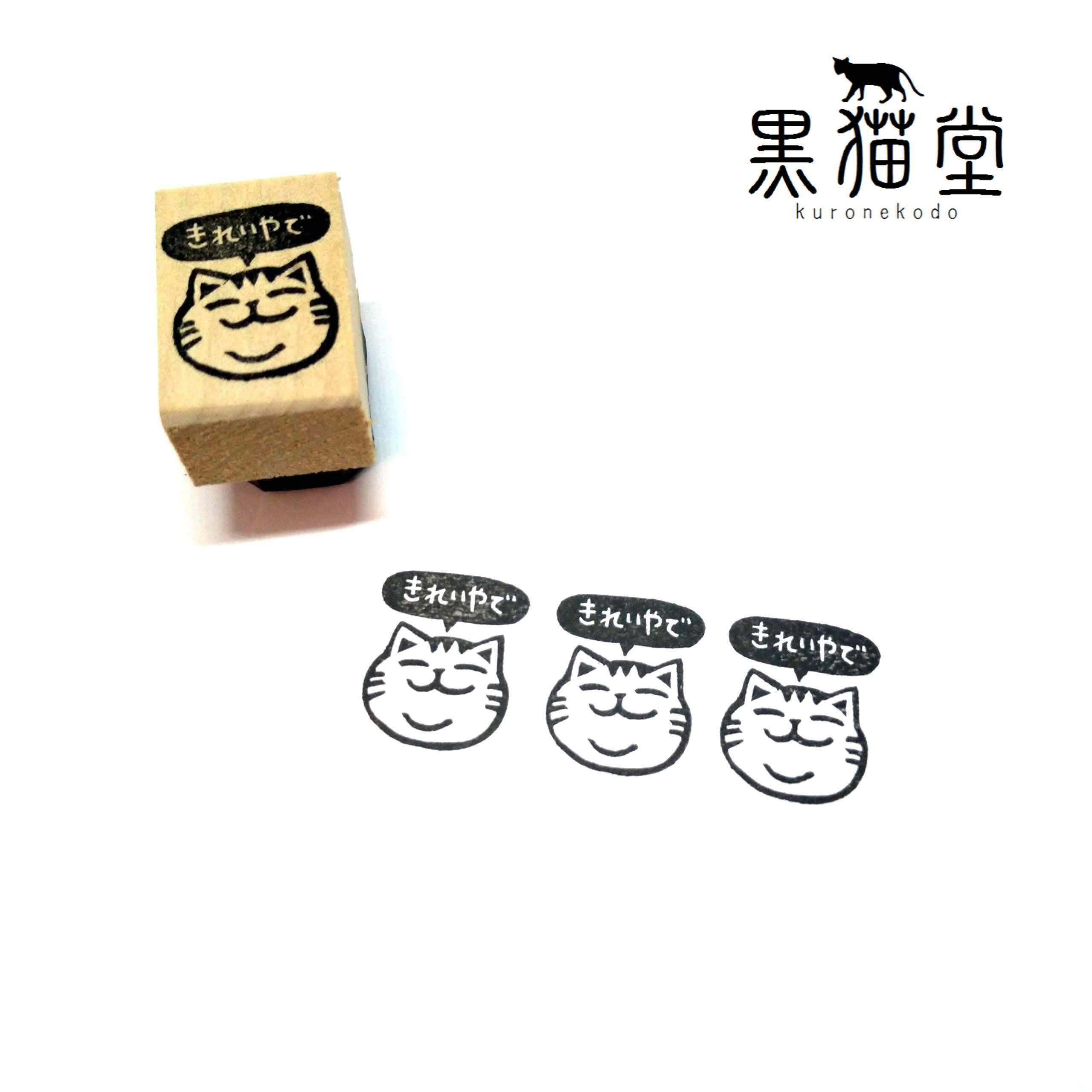 関西弁ネコ「きれいやで」