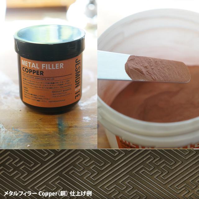 メタルフィラー Copper(銅)100g - 画像1