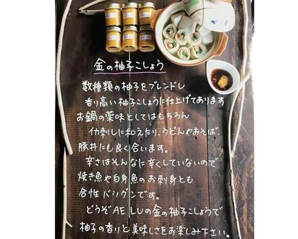 冷凍「金の柚子こしょう」(50g1個) - 画像2