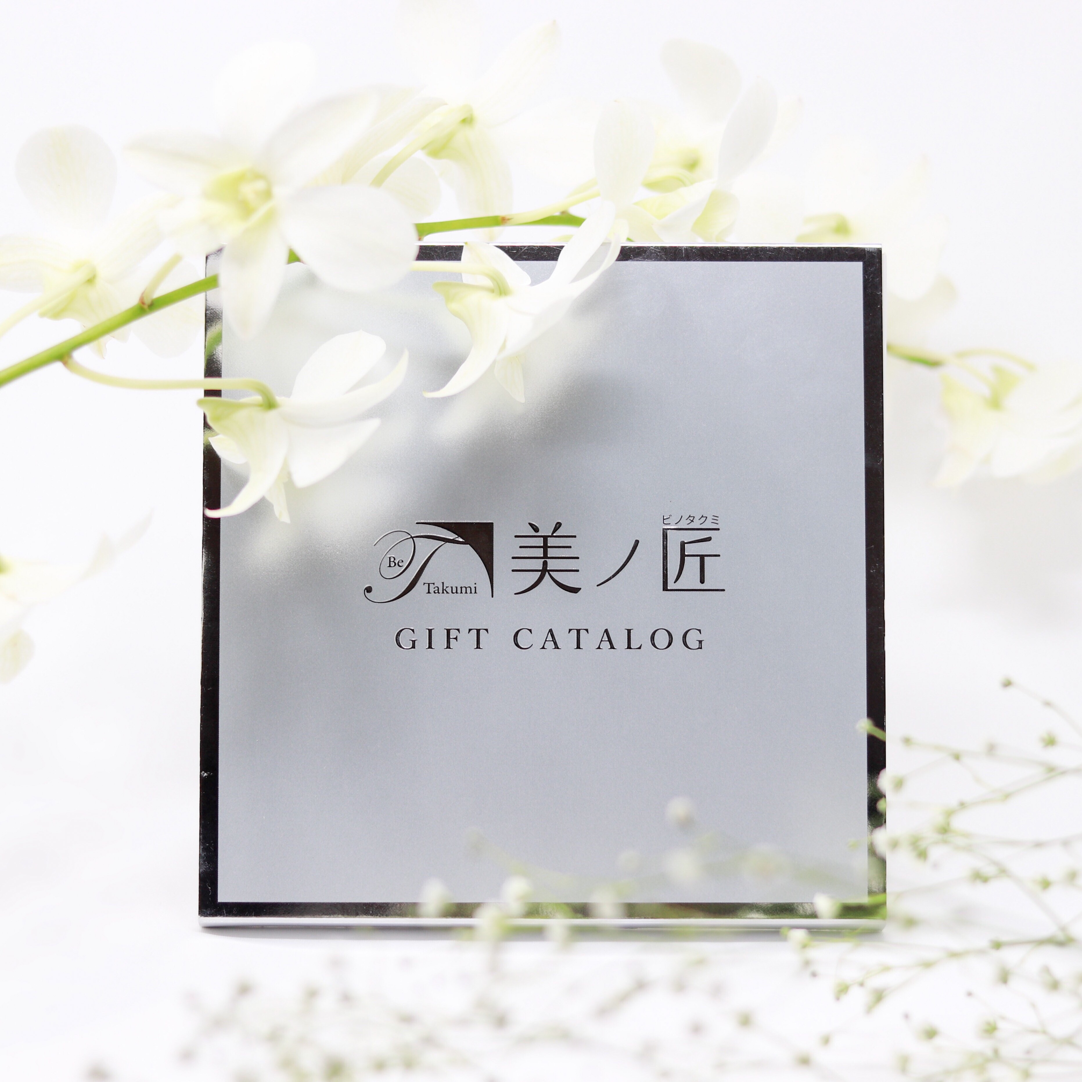 美容体験カタログギフト【+Plusコース】