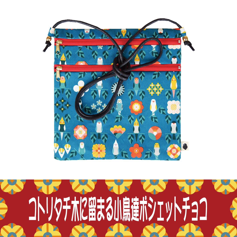 ■コトリタチの贈り物シリーズ(コトリポシェットチョコ:木に留まる小鳥達)