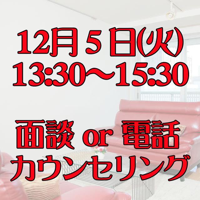12/5(火) 13:30〜15:30 面談 or 電話120分カウンセリング - 画像1