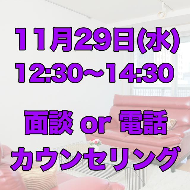 11/29(水)12:30〜14:30 面談 or 電話120分カウンセリング - 画像1