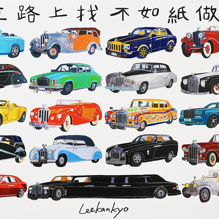 LEE KAN KYO / 超高級車のカード