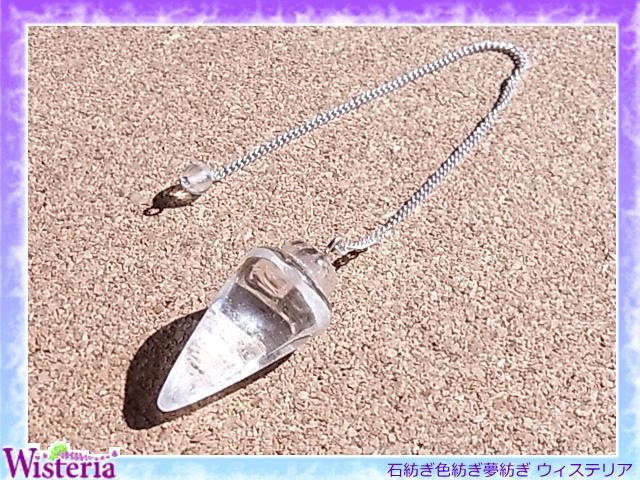 ペンデュラム ヒマラヤ水晶 02