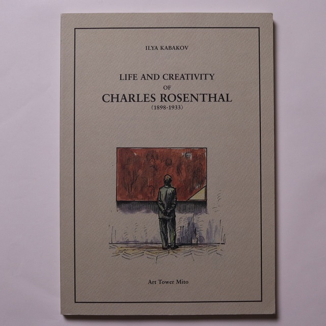 LIFE AND CREATIVITY OF CHARLES ROSENTHAL(1898-1933) ILYA KABAKOV 全2冊揃 / 水戸芸術館現代美術センター