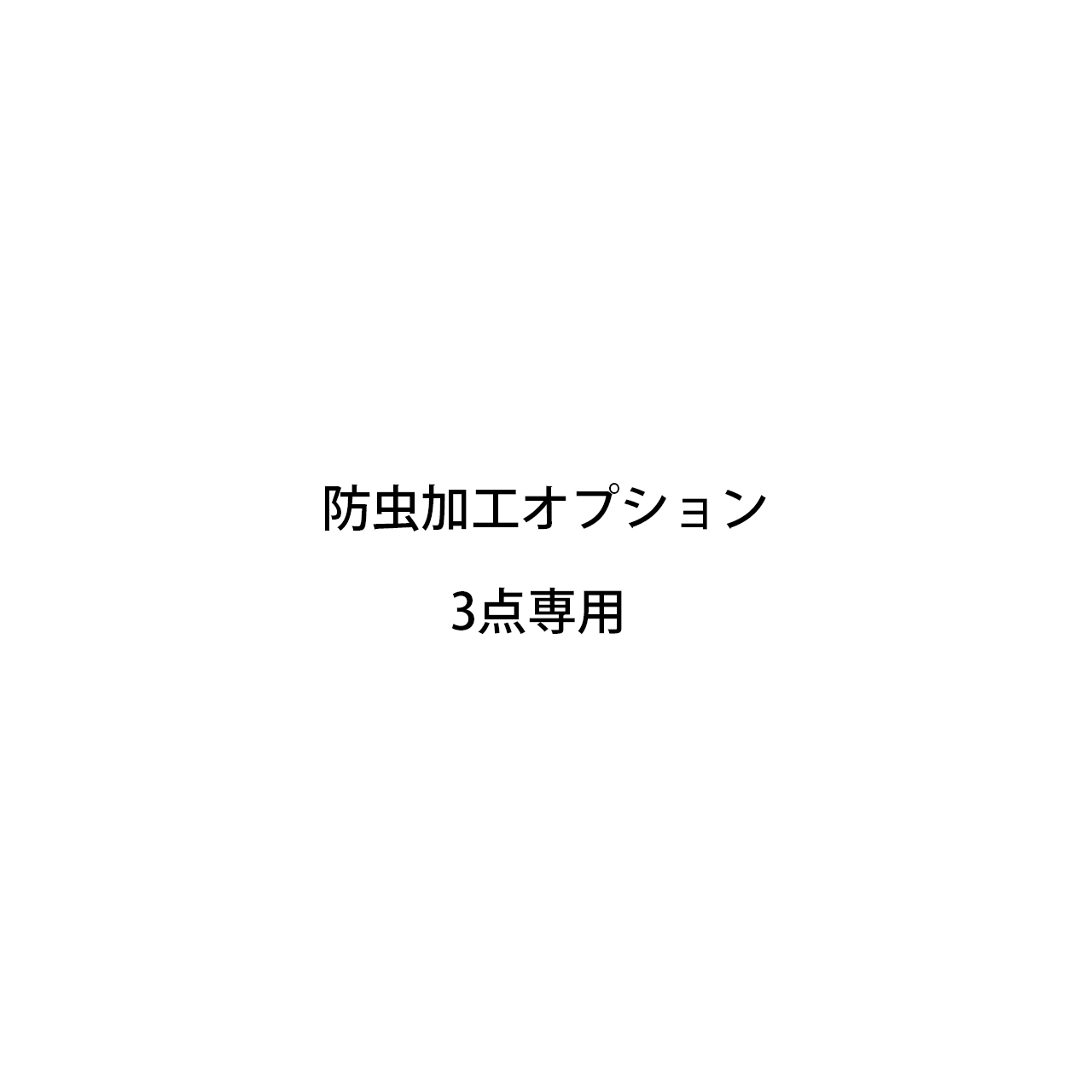 〔CARE MAINTENANCE_3 専用オプション〕防虫加工3点