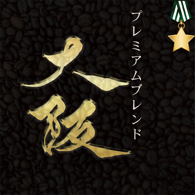 厳選ブレンドコーヒー『大阪』 500g