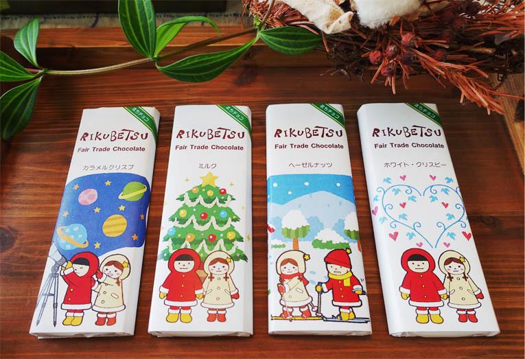 しばれくん・つららちゃんクリスマス限定チョコ4本セット(送料込) - 画像2