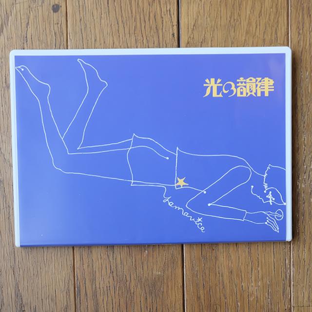 山田勇男作品集DVD  VOLUME3 光の韻律