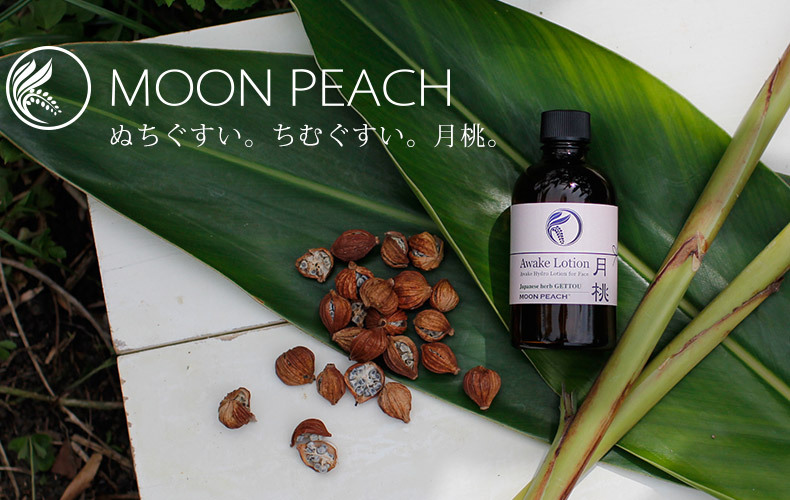 MOONPEACH 月桃茶(葉) / 60ml 【 sancare lotion 】