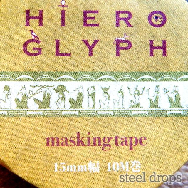 ヒエログリフマスキングテープ - 神々 - steel drops - no2-ste-02