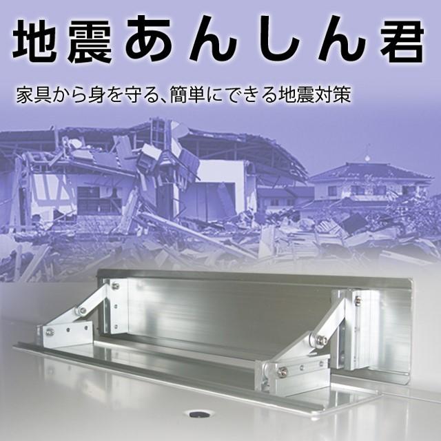 冷蔵庫120kgまで重量物も耐震します。3分で設置できます。40cm×8cm×2アルミ0.6kg震度7での検査済み