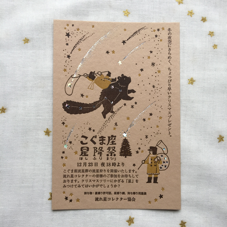 こぐま座星降祭【茶】