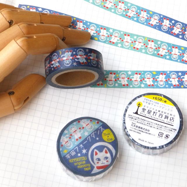マスキングテープ - 宇宙フォークダンス