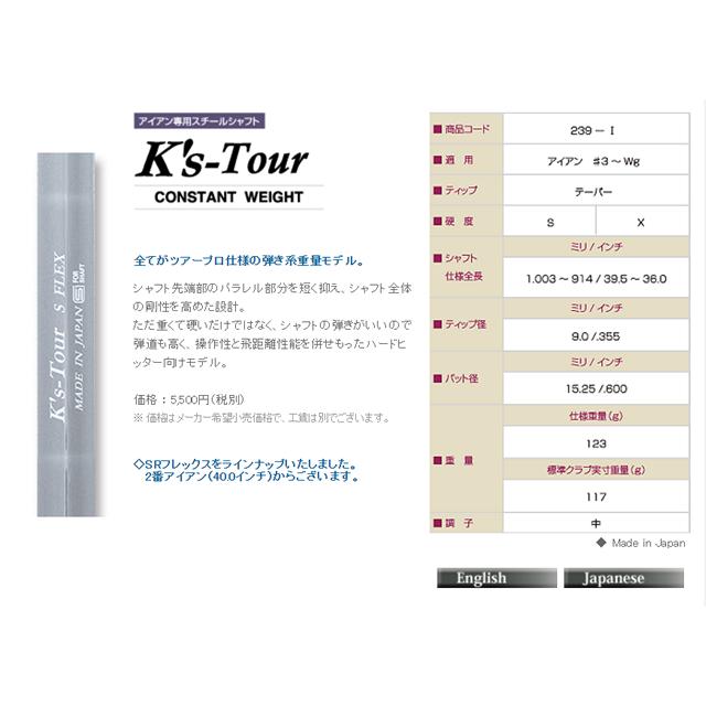 K`s Tour スチールシャフト(検査品)
