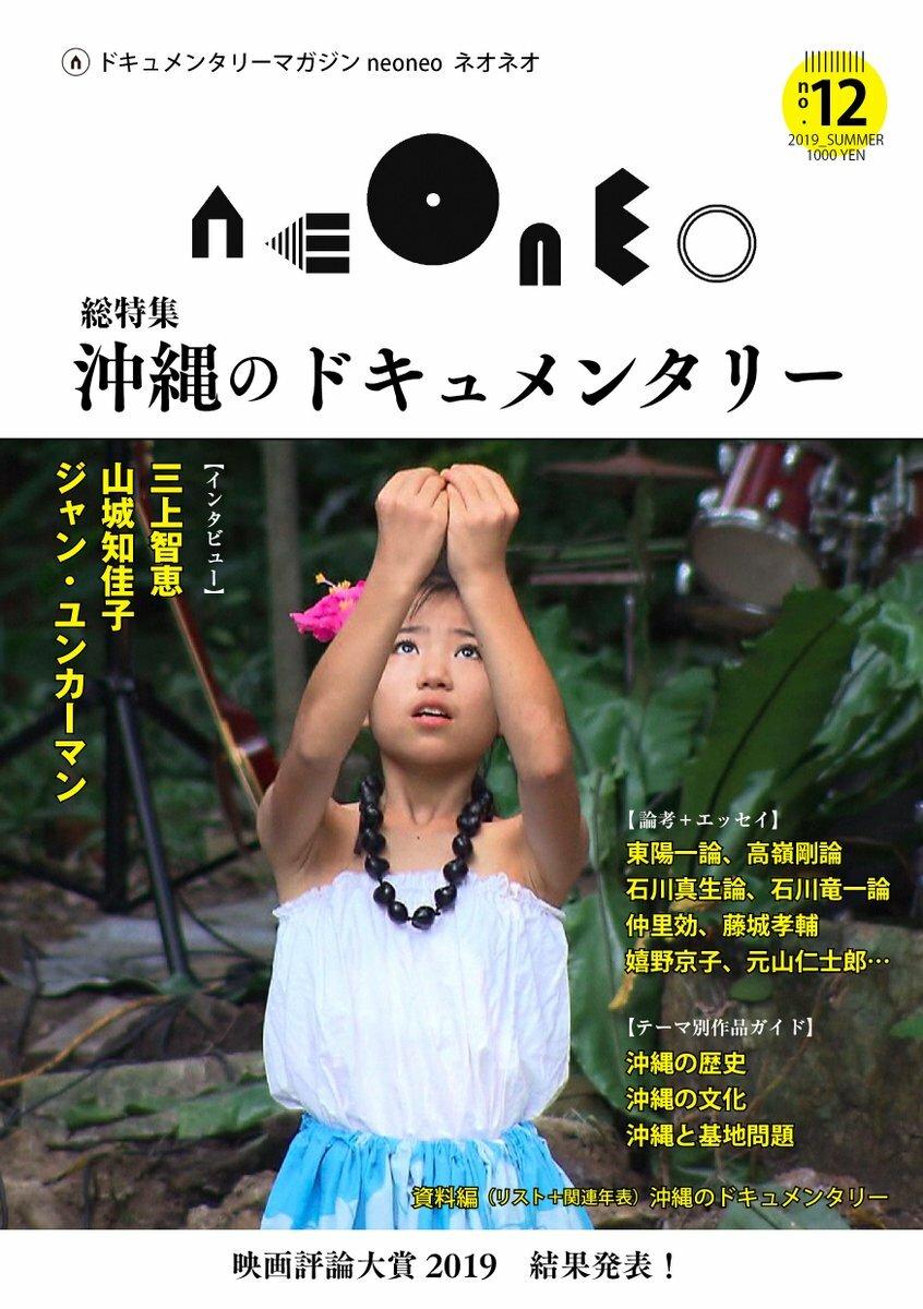 neoneo #12 沖縄のドキュメンタリー