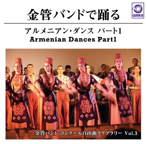 金管バンドで踊る『アルメニアン・ダンス』 金管バンド コンクール自由曲ライブラリー Vol.3(WKCD-0047)