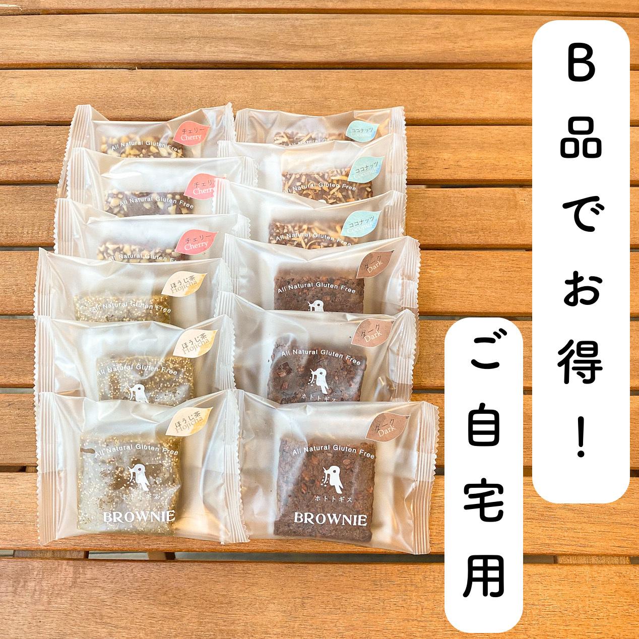 【B品箱買い(ご自宅用)・12個入】米粉のブラウニー