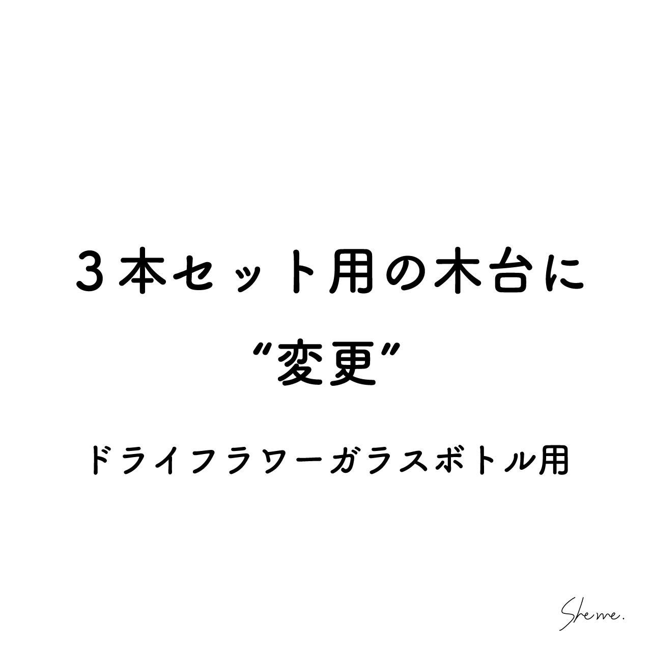 """3本セット用の木台に""""変更"""""""