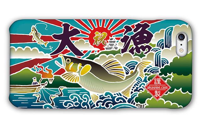 大漁旗スマホケース(アユ)