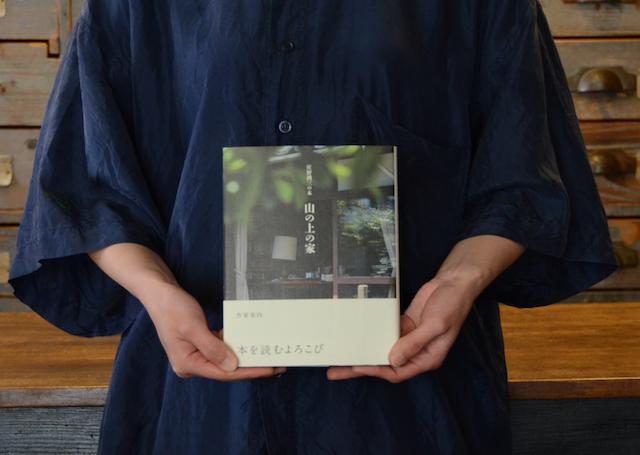 BOOKS YAMAMOTO 本とコーヒーのセット ー『庄野潤三の本 - 山の上の家』