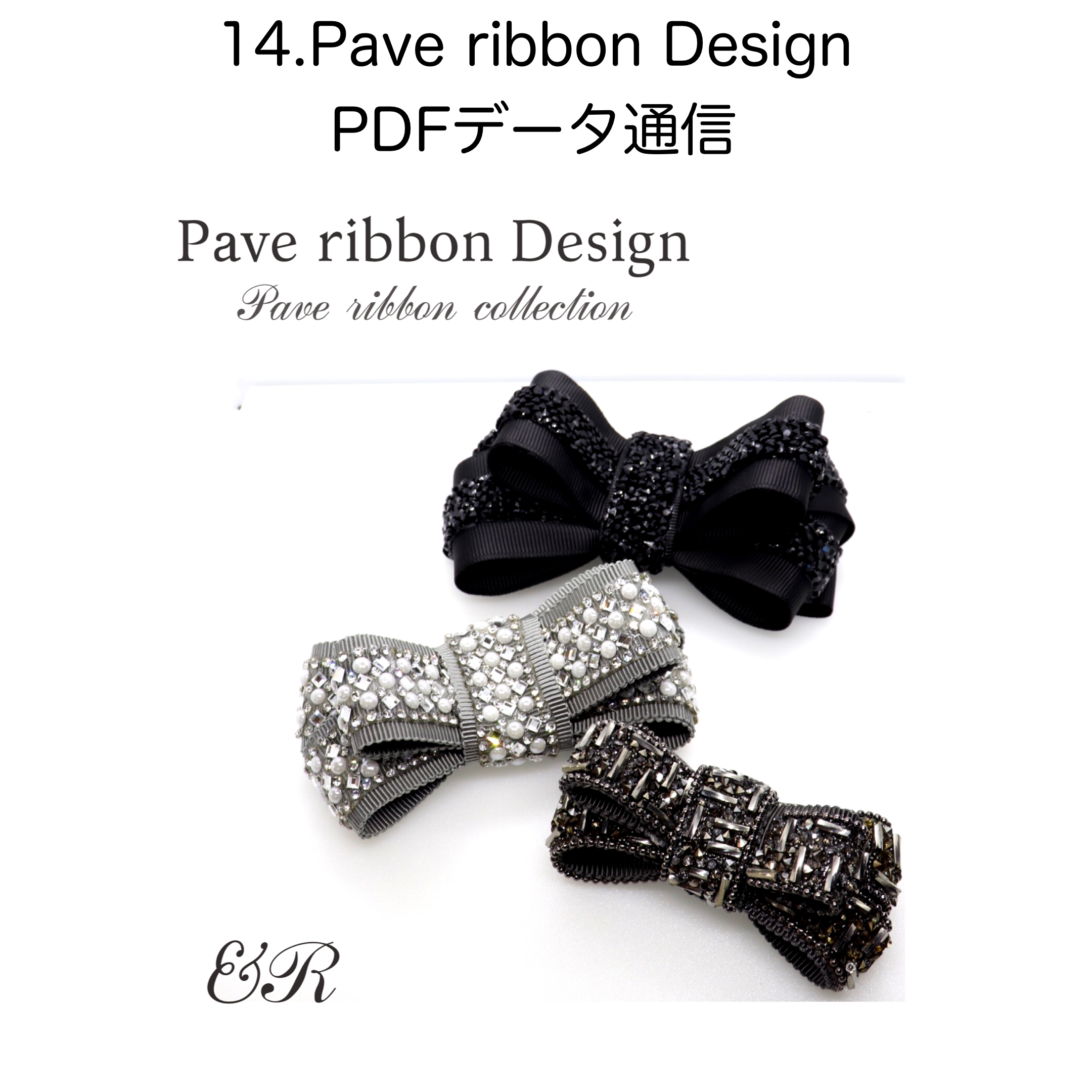 ⑭A.Pave ribbon Design PDFデータ通信(Pave ribbon 講師のみ)
