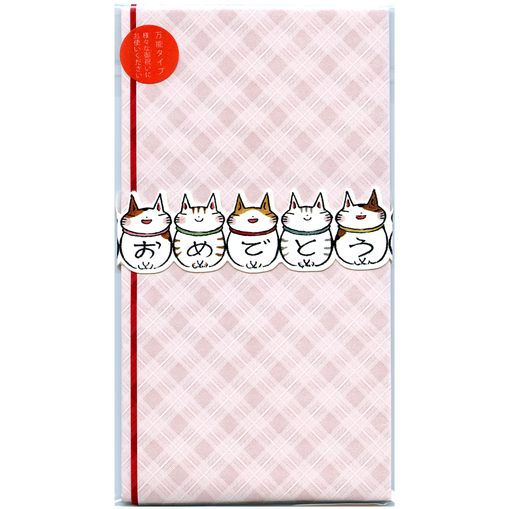 猫祝儀袋(おめでとう)