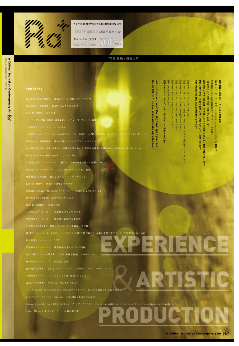 Ra+ 経験と芸術生産