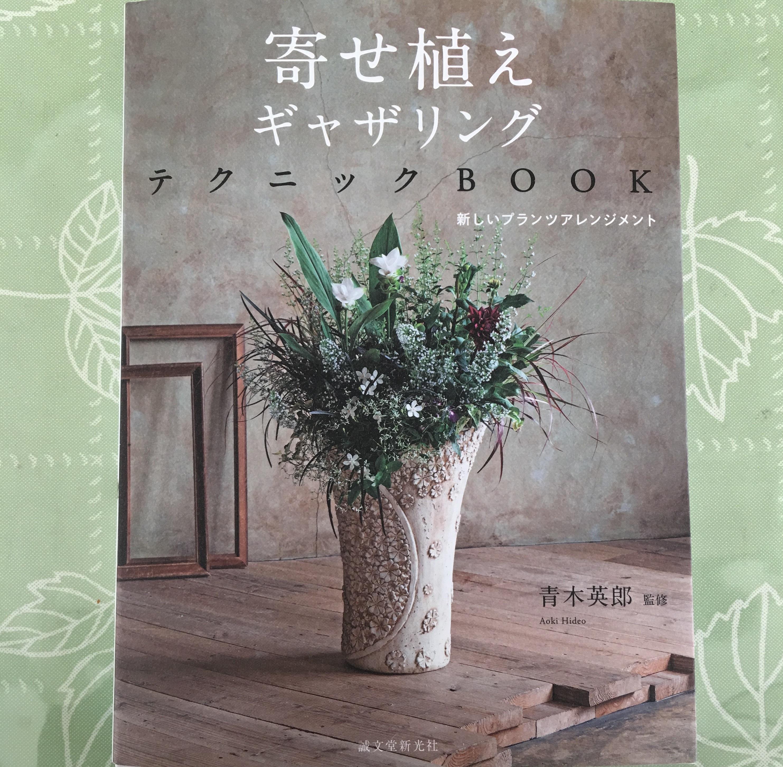 【書籍】寄せ植えギャザリングテクニックBOOK: 新しいプランツアレンジメント - 画像1