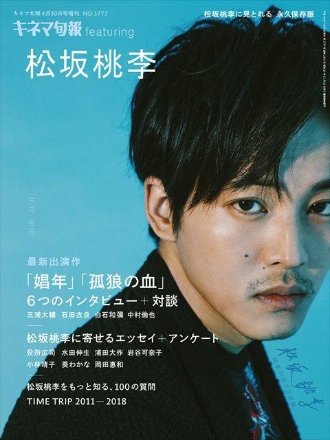 キネマ旬報増刊 『キネマ旬報 featuring 松坂桃李』(No.1777)