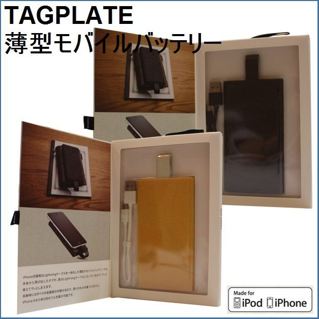 TAGPLATE 薄型モバイルバッテリー