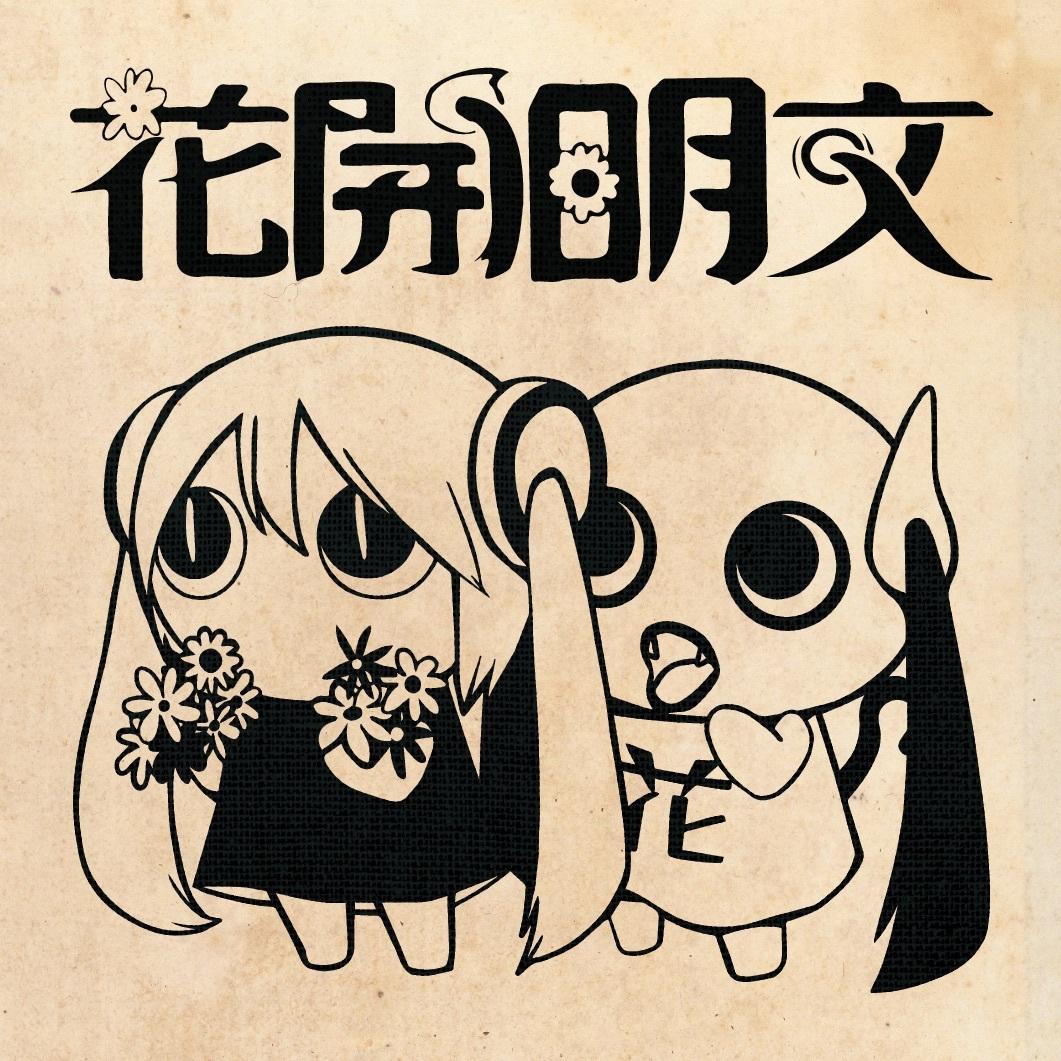 ピノキオピー 文明開花 Tシャツ(ストーン)+ステッカーセット - 画像3