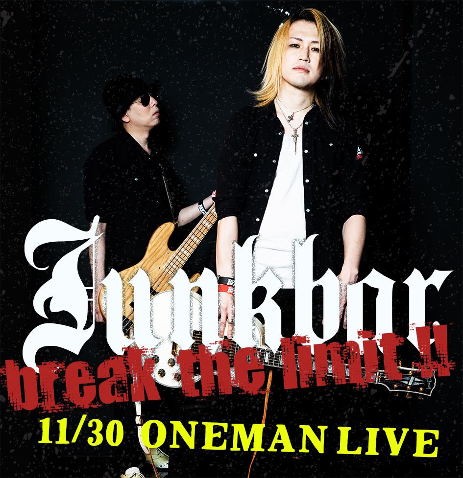ライブチケット Junkbar 11/30ワンマンチケット