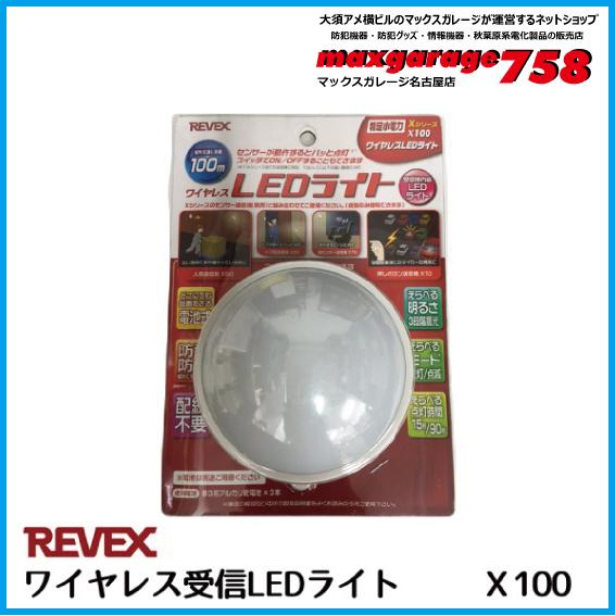 増設用LEDライト受信機 X100