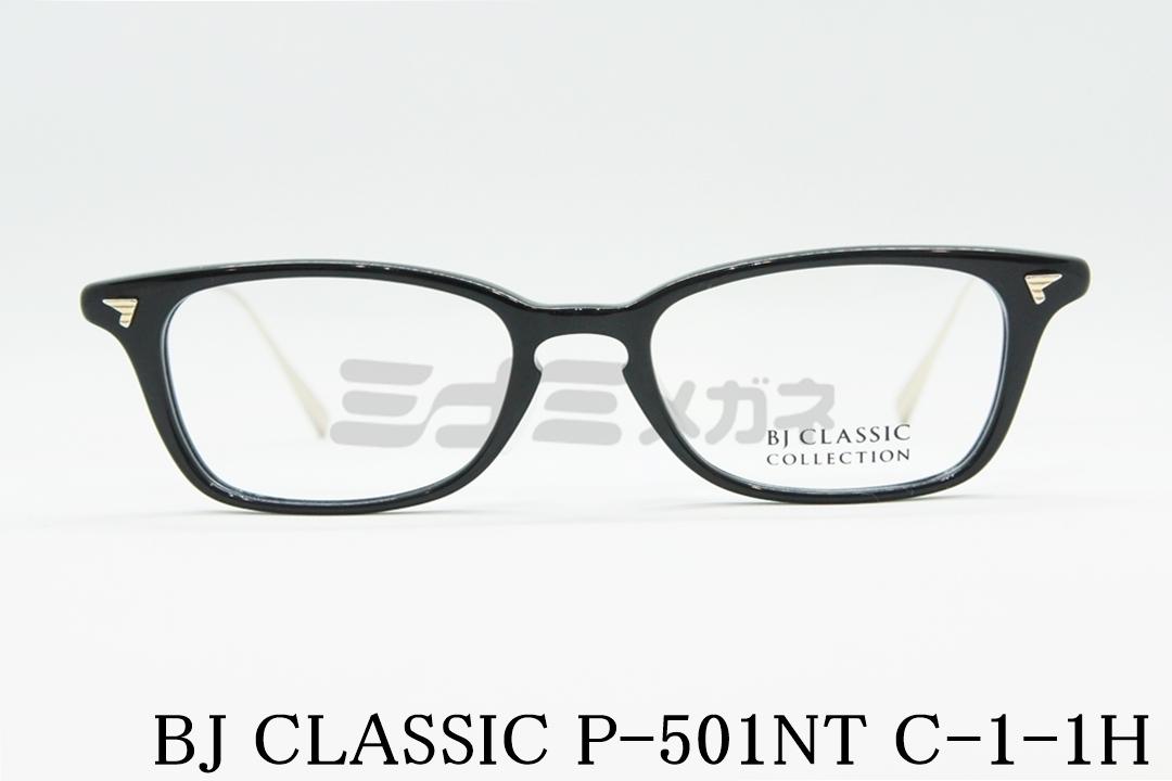 【佐藤健さん着用モデル】BJ CLASSIC(BJクラシック)P-501NT C-1-1H