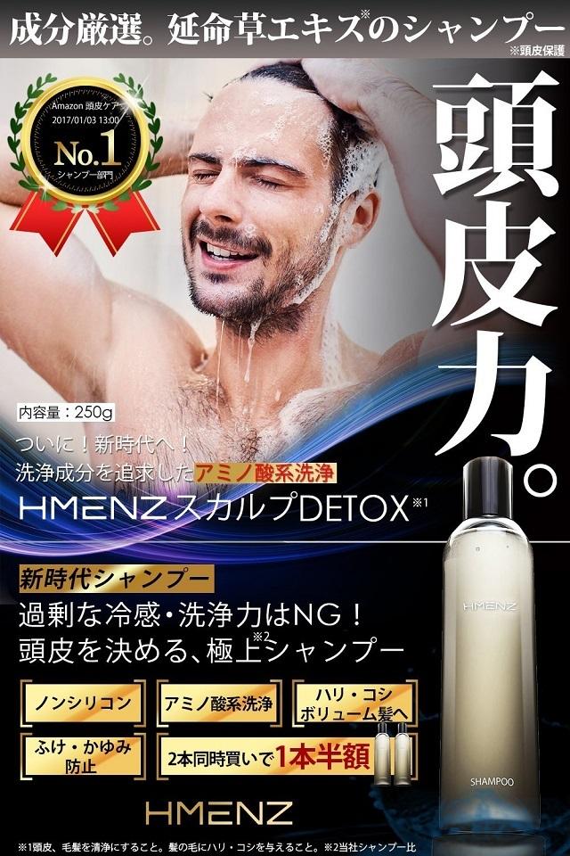 【 スカルプD A S H セット 】メンズ スカルプシャンプー & 育毛剤 250ml&120ml