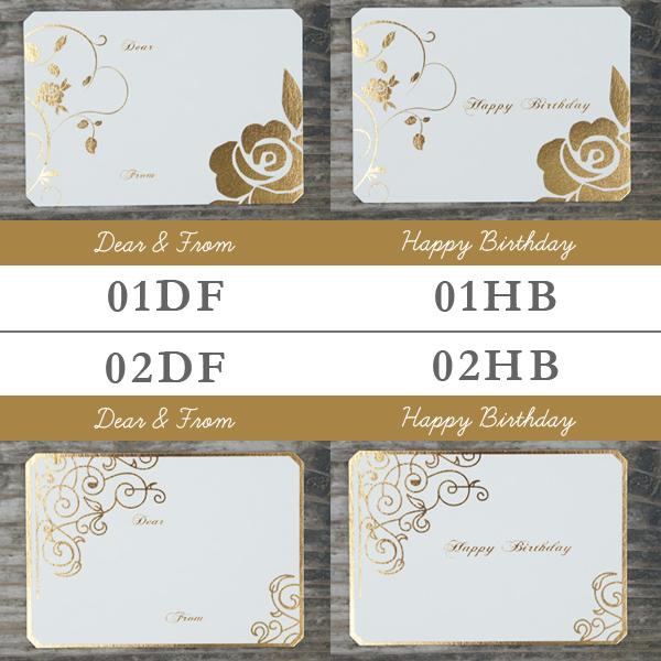 【白×花柄】カード付スタイリッシュ封筒 HGB01C