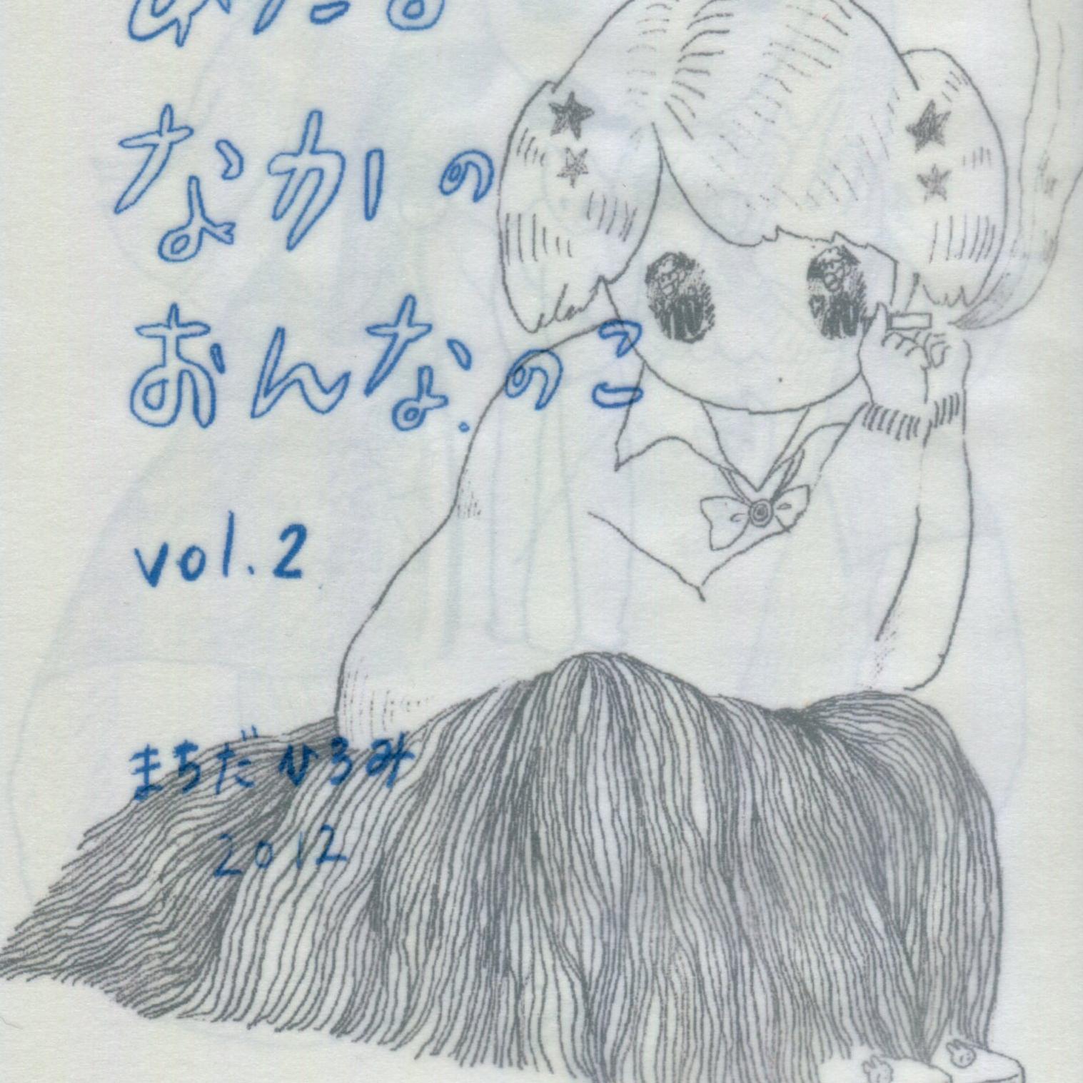 町田ひろみ / ZINE「わたしの あたまの なかの おんなのこ vol.2」