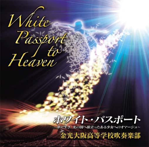 ホワイトパスポート/金光大阪高校吹奏楽部(WKCD-0032)