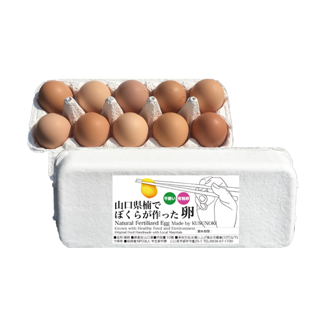 【定期便】ぼくらが作った卵(10個入)