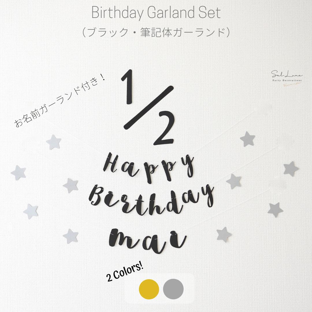 【名入り!】ハーフバースデーガーランドセット(ブラック・筆記体ガーランド)誕生日 飾り付け 飾り ガーランド 風船
