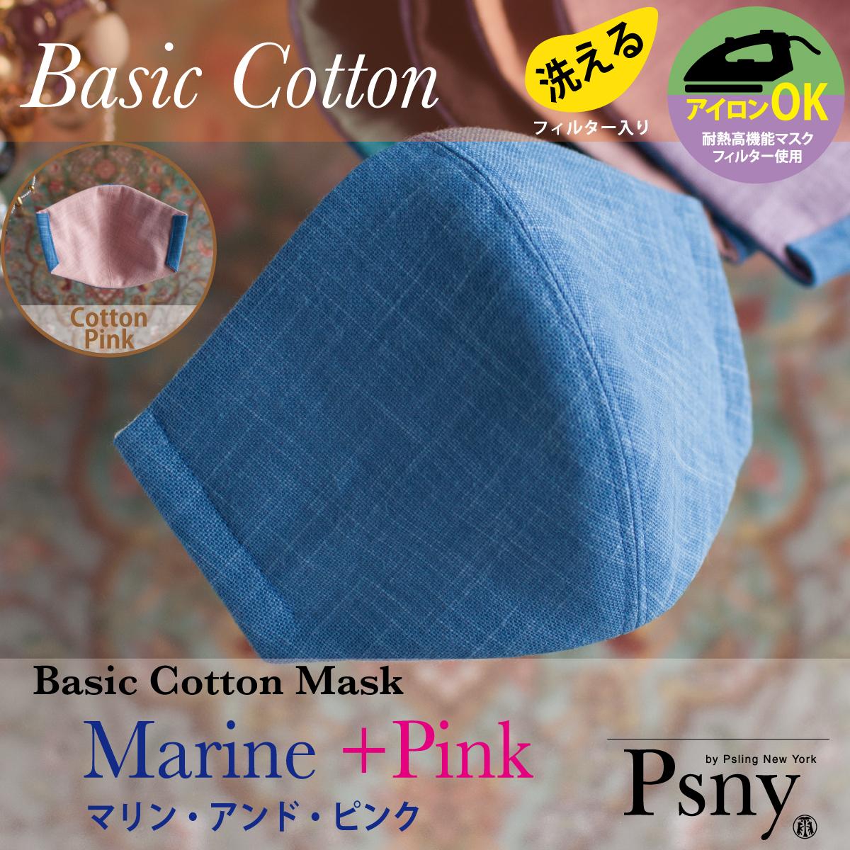 PSNY ベーシックコットン・マリン(&ピンク) 花粉 黄砂 洗えるフィルター入り 立体 マスク 大人用 CC5