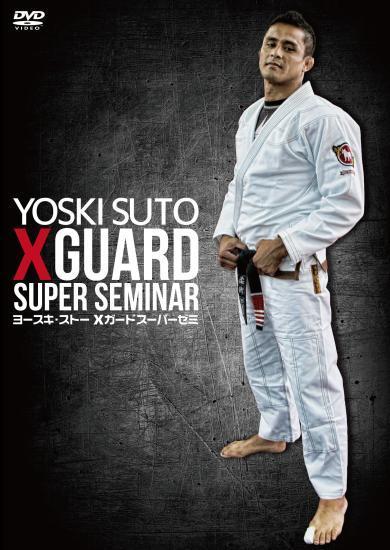 ヨースキ・ストー Xガードスーパーゼミ|ブラジリアン柔術教則DVD