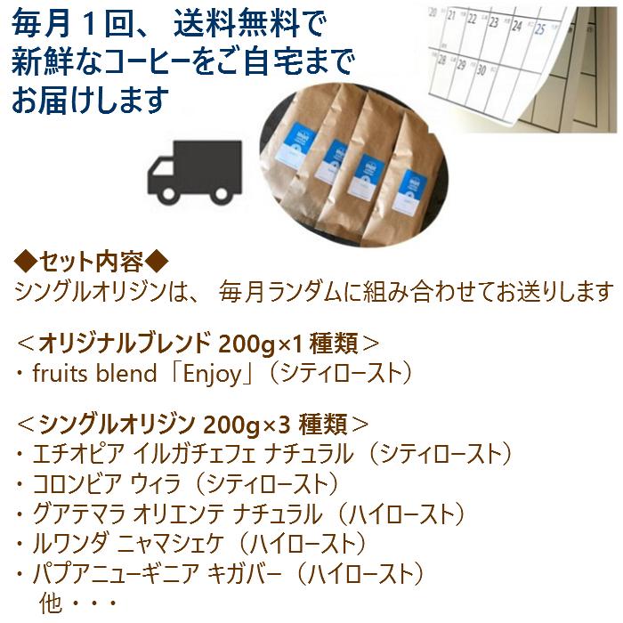 ◆定期便◆《白くまプラン 800g》深煎×フルーティ 華やかなコーヒーを楽しみたい人へ 5780円相当 → 月額4600円 ※送料無料