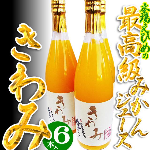 最上級の愛媛みかんジュース「きわみ」(6本入り)