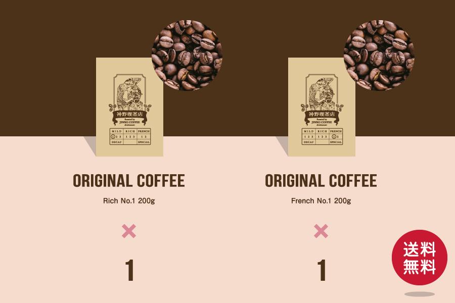 JINNO COFFEE 深煎り銘柄セット 200g×2袋【豆】