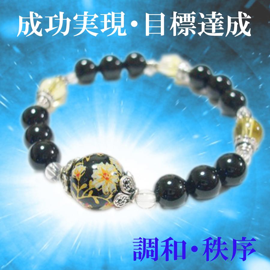 【成功実現・目標達成】★天然石オニキス&シトリン・コスモス ブレスレット(12mm)★