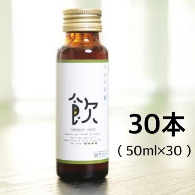 えんの発酵ドリンク「飲」30本(50ml×30)